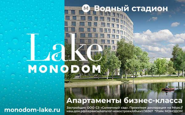 Апартаменты Monodom Lake Апартаменты бизнес-класса